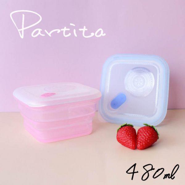 【Partita帕緹塔】全矽膠伸縮保鮮盒 480ml 無毒,無害,加拿大,矽膠,保鮮盒,便當盒,環保,餐盒,餐具,帕緹塔