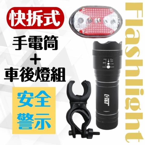 LED手電筒車燈組 手電筒,腳踏車燈,自行車燈,車燈,車尾燈,車後燈,車燈組,自行車用品