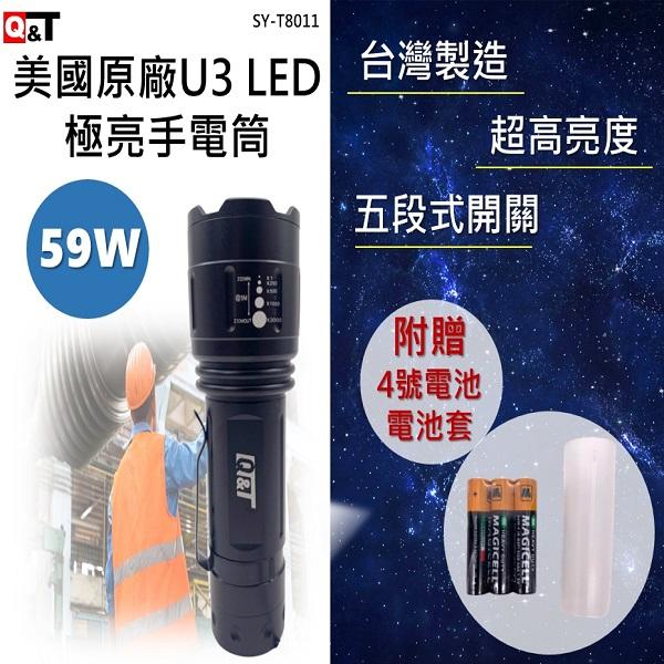【Q&T】美國原廠U3 LED極亮手電筒 手電筒,照明設備,露營燈,露營配備,工作燈,頭燈,充電手電筒,行動電源,焊馬,鋰電池