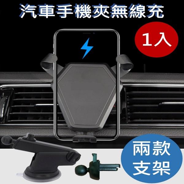汽車/居家手機無線充(1入) 手機無線充,無線充,汽車手機無線充,手機夾,手機架,無線充電夾,汽車手機支架,手機支架