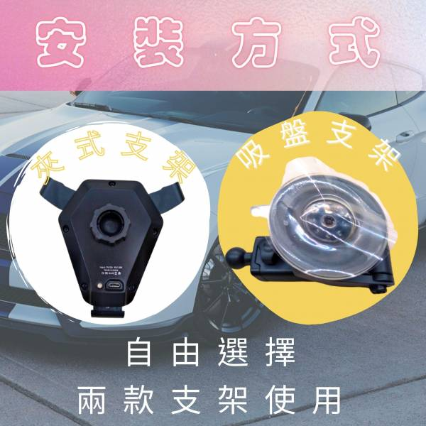 汽車手機無線充 手機支架,汽車支架,車架,汽車手機架,導航架,手機夾