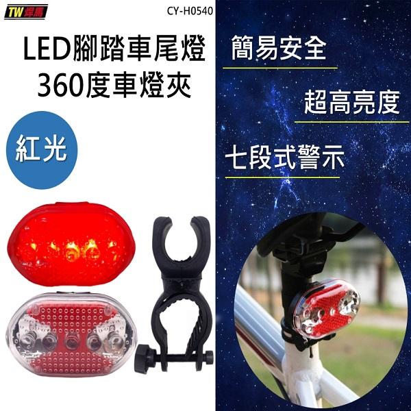 七段式LED腳踏車尾燈+360度車燈夾 車燈,自行車燈,腳踏車燈,尾燈,車尾燈,車後燈,照明,公路車燈,LED燈,省電