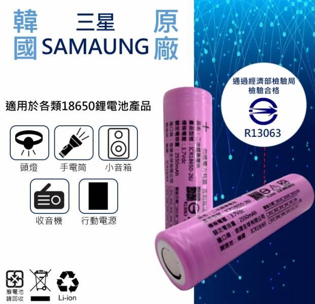 【光之圓】原廠三星SAMSUNG充電式18650鋰電池 2600mAh 鋰電池,電池,充電電池,18650鋰電池,原廠,三星,SAMSUNG,光之圓,進口,BSMI認證