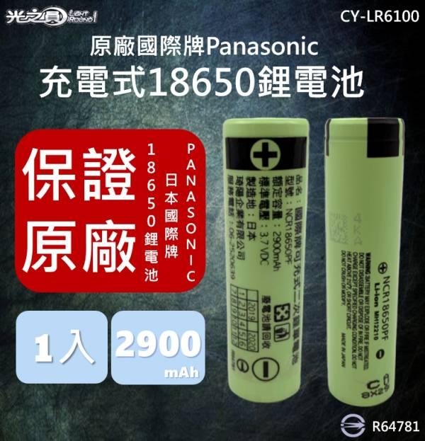 【光之圓】原廠日本國際牌Panasonic充電式18650鋰電池 2900mAh 原廠,日本,國際牌,PANASONIC,充電電池,18650,手電筒,鋰電池,音箱,行動電源