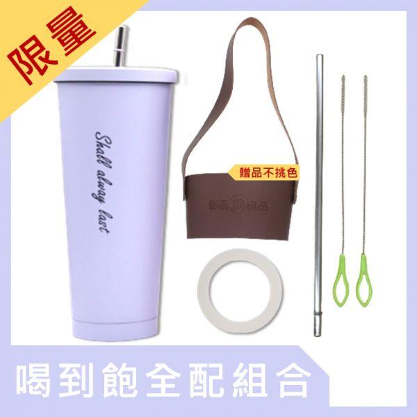 全配組合-紫想在乎你 不鏽鋼杯,吸管杯,不銹鋼,304不鏽鋼,杯子,保溫杯,保冰杯,冰壩杯,飲料杯,御晨良品