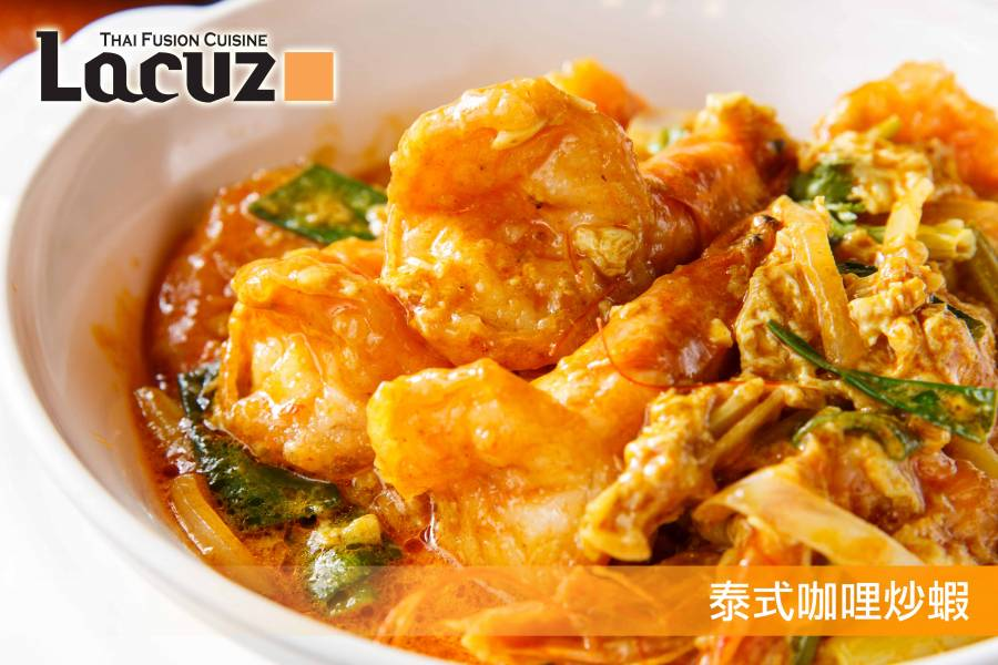 泰式咖哩炒蝦