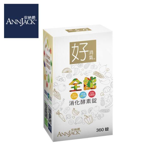 ANNJACK安納爵-好消氣 全能消化酵素錠 360粒/瓶
