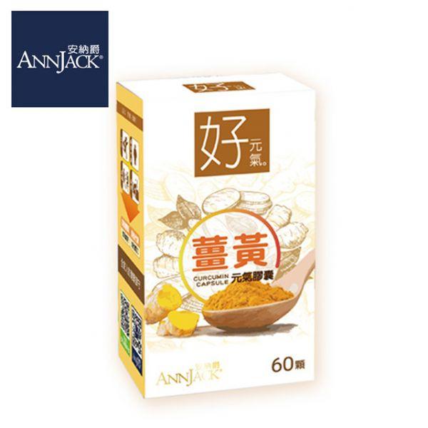 ANNJACK安納爵-好元氣微分子薑黃元氣膠囊60顆*1盒(黃金配方:小分子薑黃+酵母B群,讓你活力滿滿)