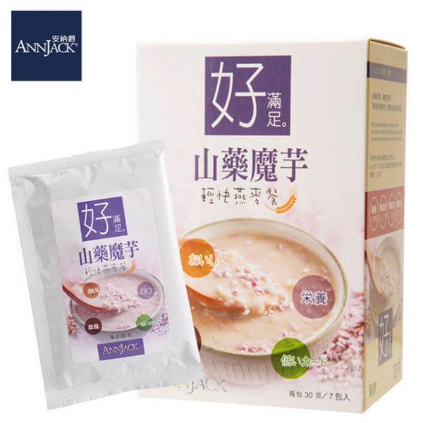 【ANNJACK安納爵】好滿足 山藥魔芋輕快燕麥餐(推薦給想維持青春美麗的你)(30g*7包/盒)