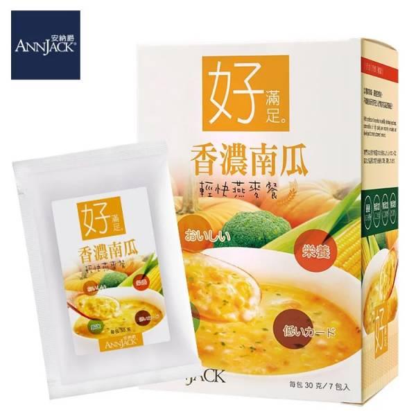 【ANNJACK安納爵】好滿足-香濃南瓜輕快燕麥餐(低卡美味的幸福感)(30g*7包/盒)