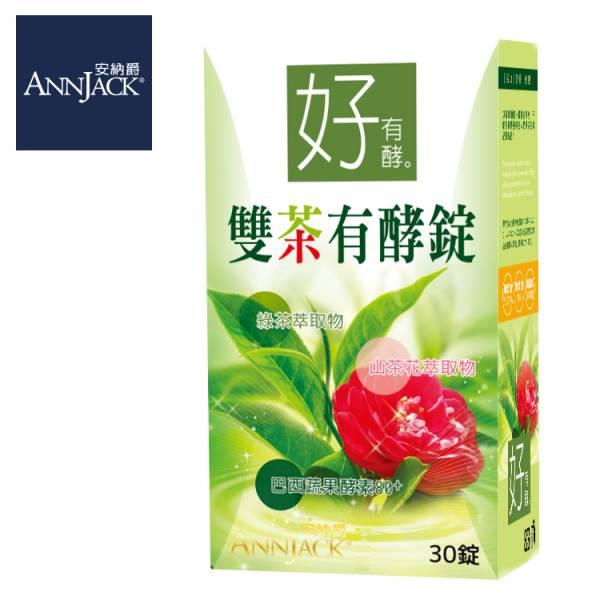 ANNJACK安納爵- 好有酵 雙茶有酵錠 30顆*1盒