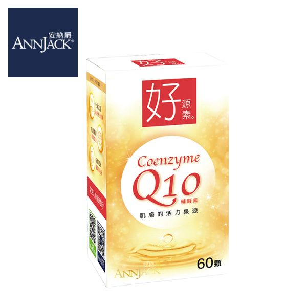 ANNJACK安納爵-好源素 輔酵素Q10膠囊60顆*1盒