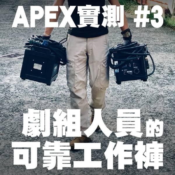 APEX實測 #3【劇組人員的可靠工作褲】OTT實測專欄