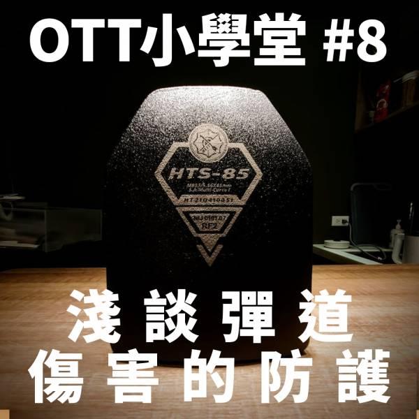 OTT小學堂 #8【淺談彈道傷害的防護】