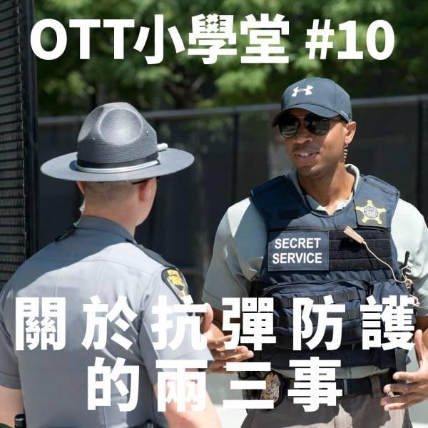 OTT小學堂 #10【關於抗彈防護的兩三事】