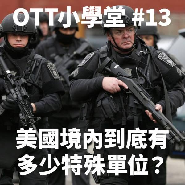 OTT小學堂 #13【美國境內到底有多少特殊單位?】