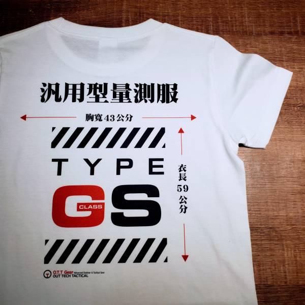 OTT【汎用型量測服-白色】