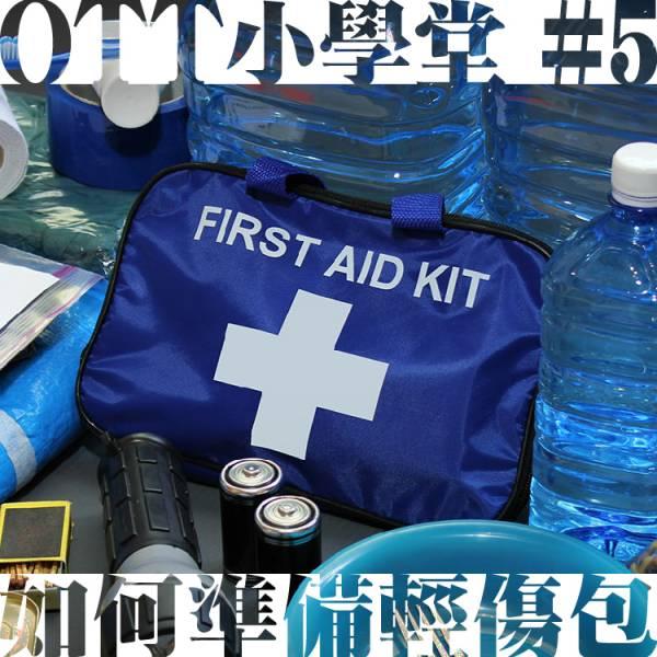 OTT小學堂 #5【如何準備一個實用的輕傷包】