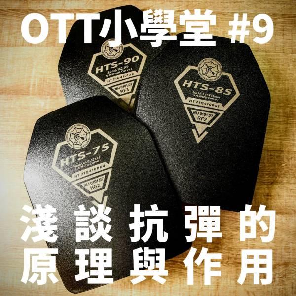 OTT小學堂 #9【淺談抗彈的原理與作用】