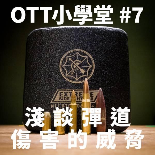OTT小學堂 #7【淺談彈道傷害的威脅】
