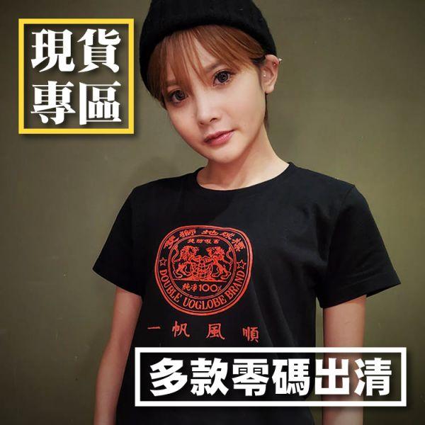 現貨專區【不良態度系列T-Shirt零碼出清】