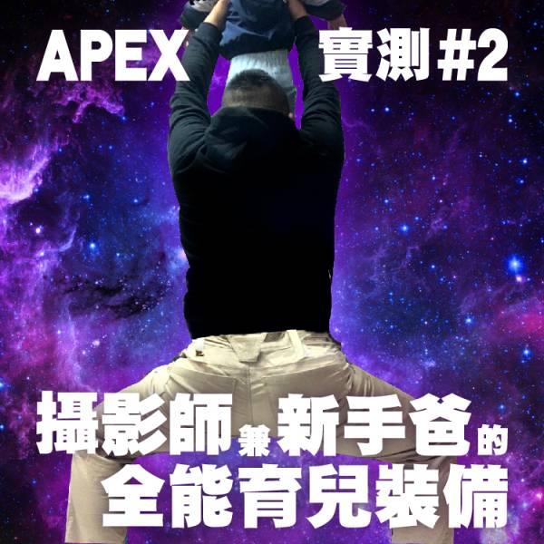 APEX實測 #2【攝影師兼新手爸的全能育兒裝備】OTT實測專欄