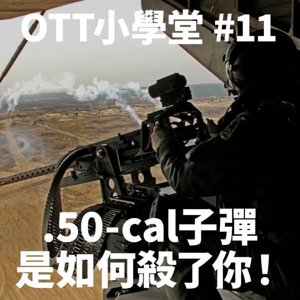 OTT小學堂 #11【.50-cal子彈是如何殺了你!】