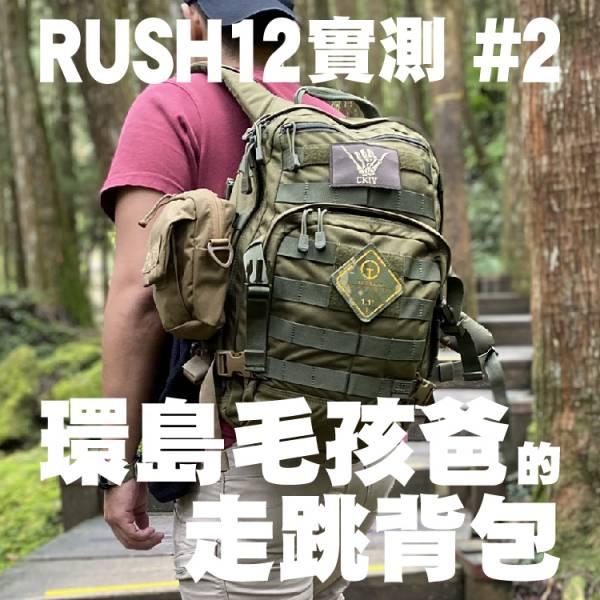 RUSH12實測 #2【環島毛孩爸的走跳背包】OTT實測專欄