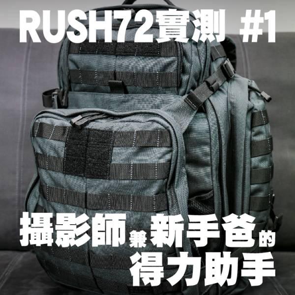 RUSH72實測 #1【攝影師兼新手爸的得力助手】OTT實測專欄