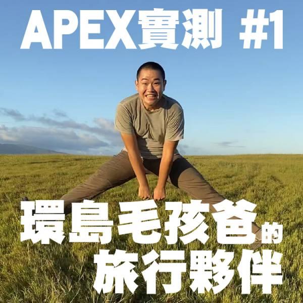 APEX實測 #1【環島毛孩爸的旅行夥伴】OTT實測專欄