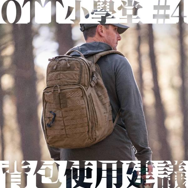 OTT小學堂 #4【關於背包的使用建議】