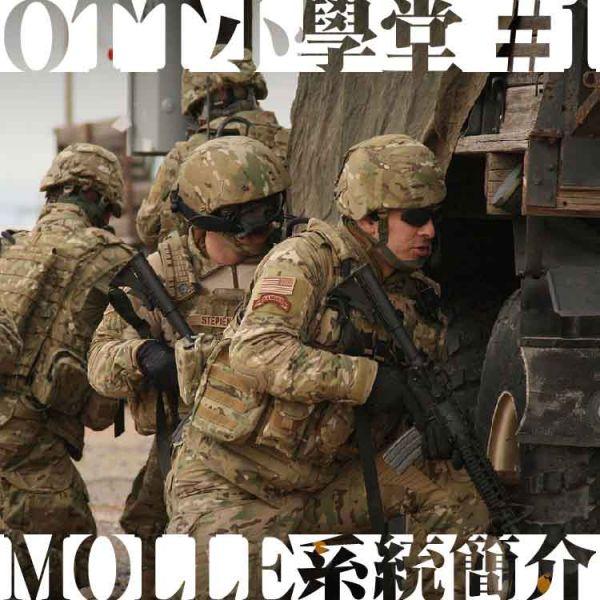 OTT小學堂 #1【Molle系統簡介】