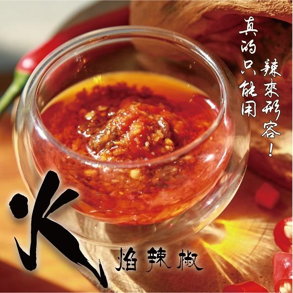 火焰辣椒醬 調味醬,辣椒醬