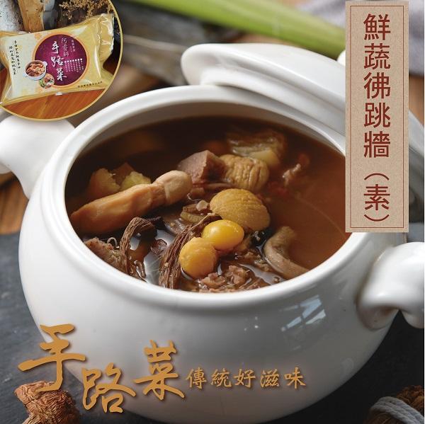 【食蔬茶齋】食蔬佛跳牆 (素) 手路菜,料理包,佛跳牆
