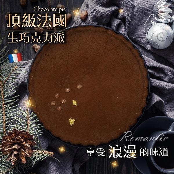 【揪嗨派】法國生巧克力派 6吋 生巧克力派