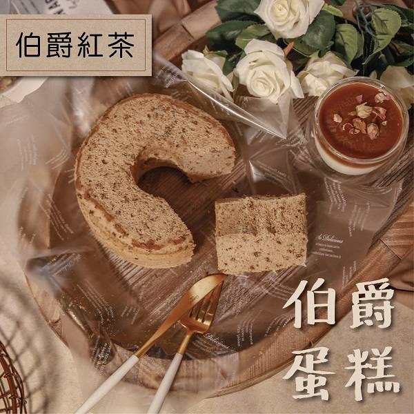 【Chef s Secret 】伯爵蛋糕 蛋糕