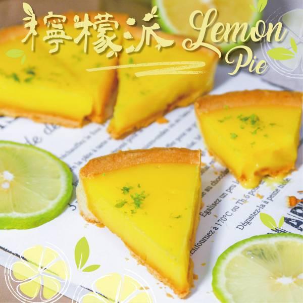 【揪嗨派】檸檬派 6吋 派點