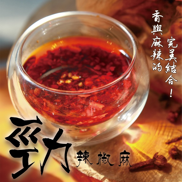 勁辣椒麻醬(素) 調味醬,辣椒醬