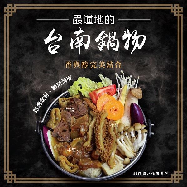 【滷台味】牛三寶鍋物 - 雙人份 滷拌麵,料理包,滷味產品