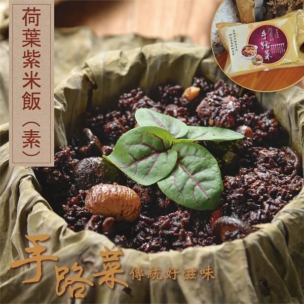 【食蔬茶齋】荷葉紫米飯 (素) - 家庭號 手路菜,料理包,荷葉紫米飯