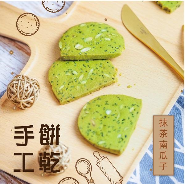 【Chef s Secret 】抹茶南瓜子餅乾 手工餅乾