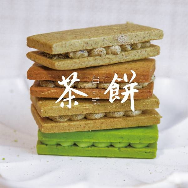 【食蔬茶齋 】台式茶餅 手工餅乾