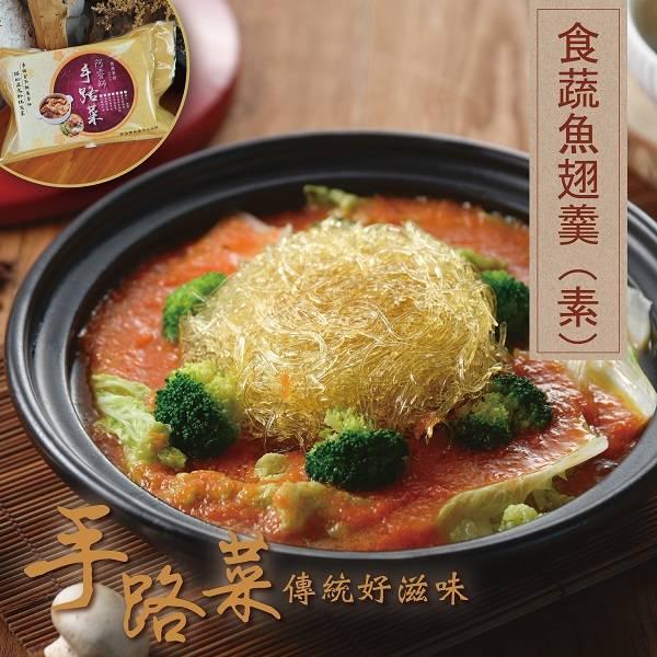 【食蔬茶齋】食蔬鮮翅羹  (素) 手路菜,料理包,海中翅