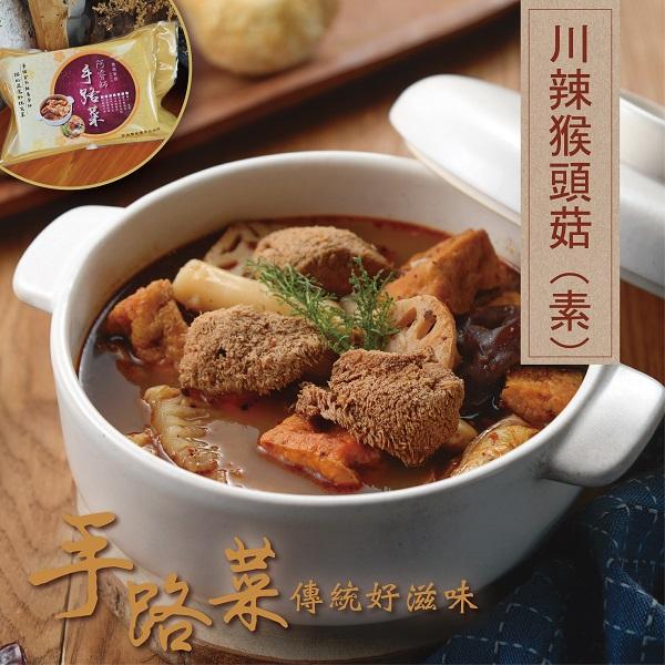 【食蔬茶齋】川味猴頭菇 (素)  手路菜,料理包,猴頭菇