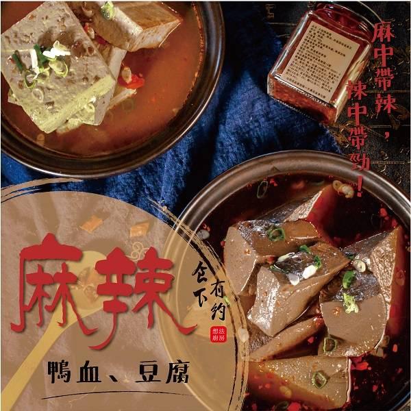 麻辣鴨血豆腐 - 單人獨享包 臭豆腐,麻辣鴨血,鴨血豆腐產品