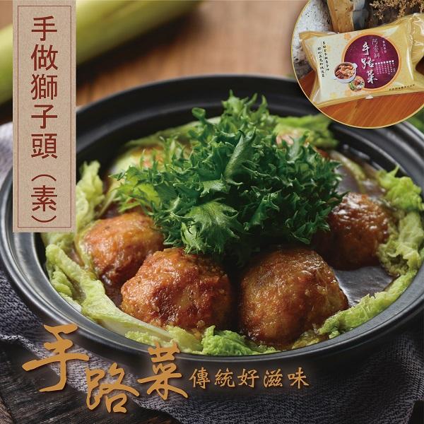 【食蔬茶齋】手作獅子頭  (素) - 6顆入 手路菜,料理包,獅子頭