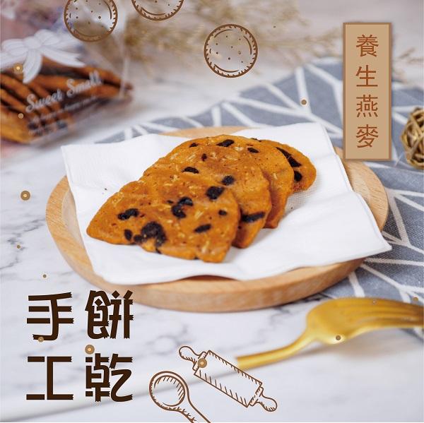 【Chef s Secret 】養生燕麥餅乾 手工餅乾