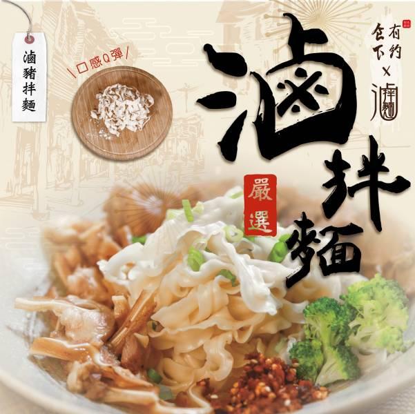 滷拌麵-豬肉口味 (2人份) 滷拌麵,料理包,滷味產品