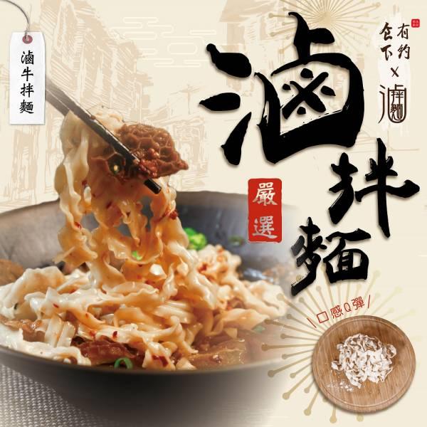 滷拌麵-牛肉口味 (2人份) 滷拌麵,料理包,滷味產品