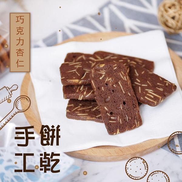 【Chef s Secret 】巧克力杏仁餅乾 手工餅乾